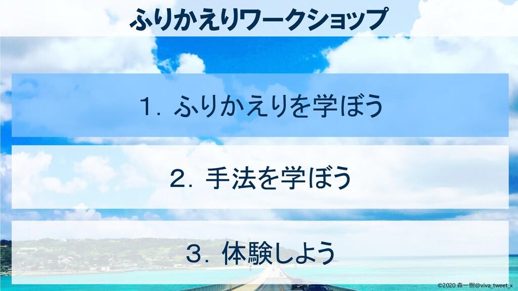 ©2020 森一樹@viva_tweet_x ふりかえりワークショップ 1.ふりかえりを学ぼう...
