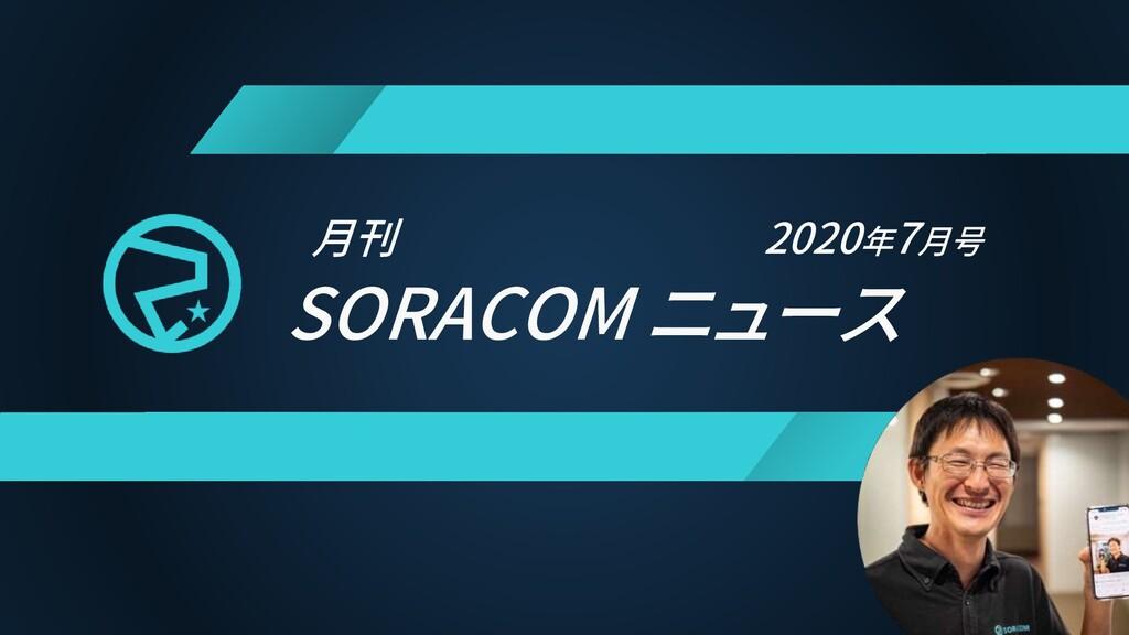 月刊 SORACOM ニュース 2020年3月 2020年7月号