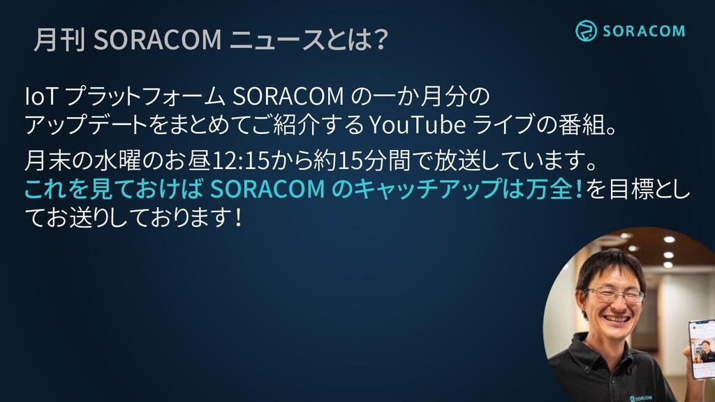 月刊 SORACOM ニュースとは? IoT プラットフォーム SORACOM の一か月分の ...