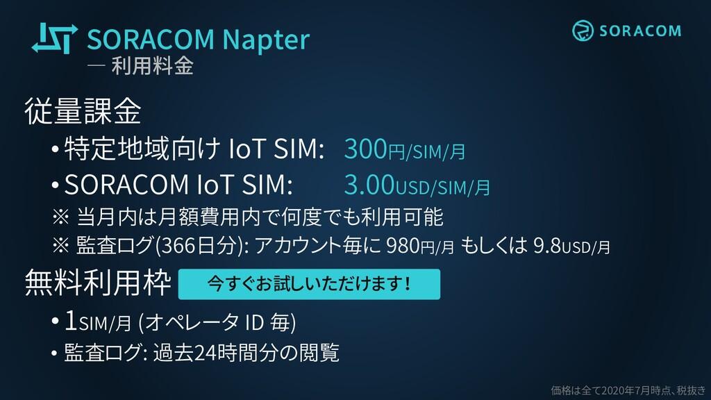 SORACOM Napter ― 利用料金 従量課金 •特定地域向け IoT SIM: 300...