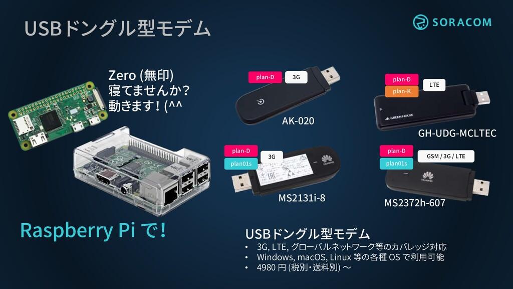 USB ドングル型モデム • 3G, LTE, グローバルネットワーク等のカバレッジ対応 • ...