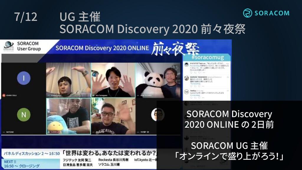 7/12 UG 主催 SORACOM Discovery 2020 前々夜祭 SORACOM ...