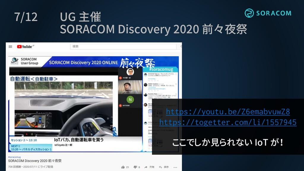 7/12 UG 主催 SORACOM Discovery 2020 前々夜祭 https://...