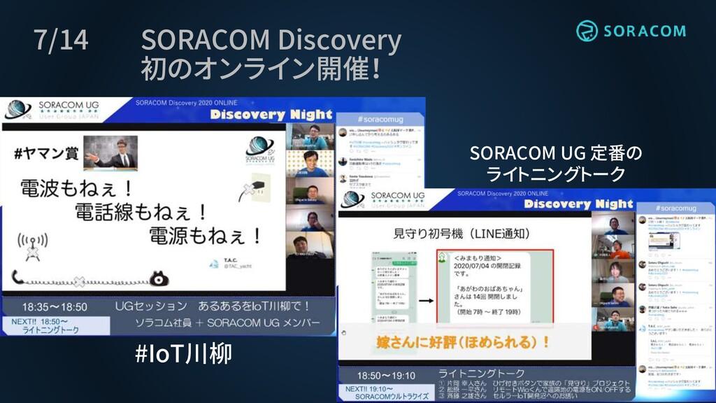 7/14 SORACOM Discovery 初のオンライン開催! #IoT川柳 SORACO...