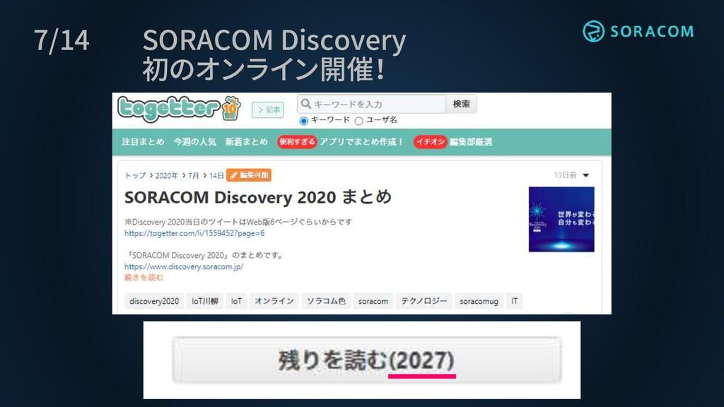 7/14 SORACOM Discovery 初のオンライン開催!