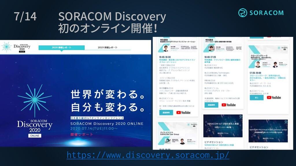 7/14 SORACOM Discovery 初のオンライン開催! https://www.d...