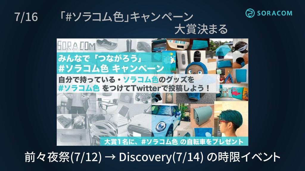 7/16 「#ソラコム色」キャンペーン 大賞決まる 前々夜祭(7/12) → Discover...