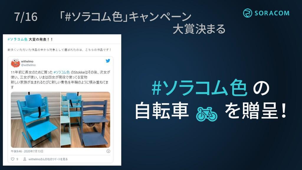 7/16 「#ソラコム色」キャンペーン 大賞決まる #ソラコム色 の 自転車  を贈呈!