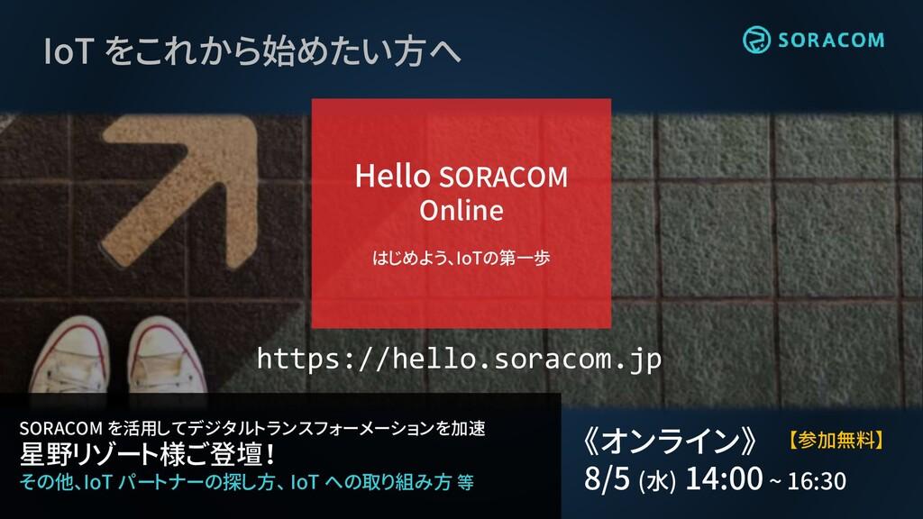 https://hello.soracom.jp SORACOM を活用してデジタルトランスフ...