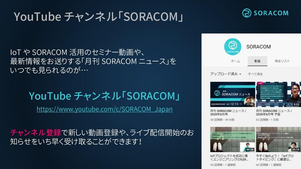 YouTube チャンネル「SORACOM」 IoT や SORACOM 活用のセミナー動画や...