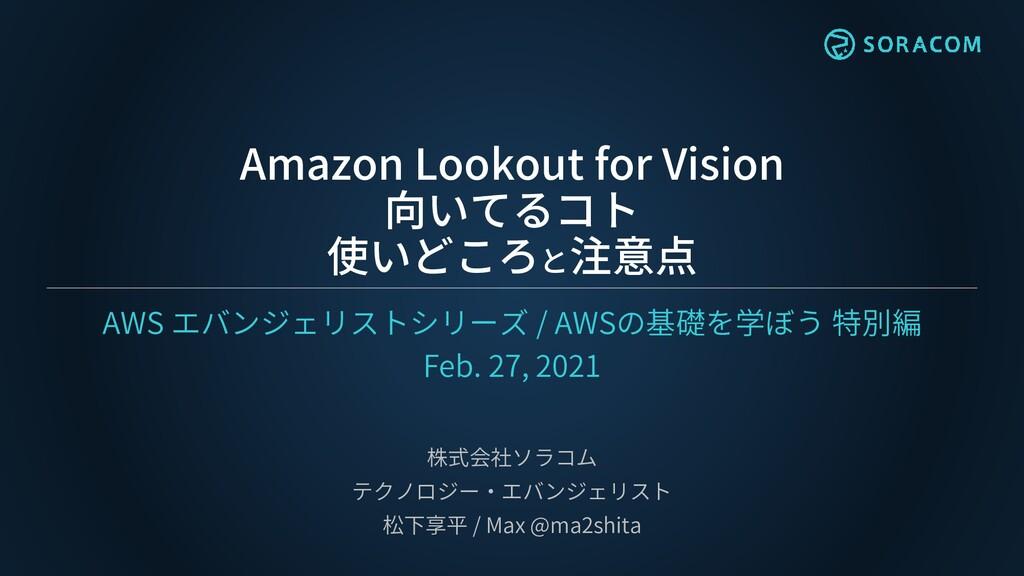Amazon Lookout for Vision 向いてるコト 使いどころと注意点 AWS ...
