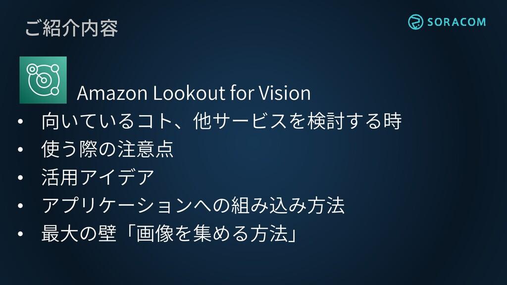 ご紹介内容 Amazon Lookout for Vision • 向いているコト、他サービス...