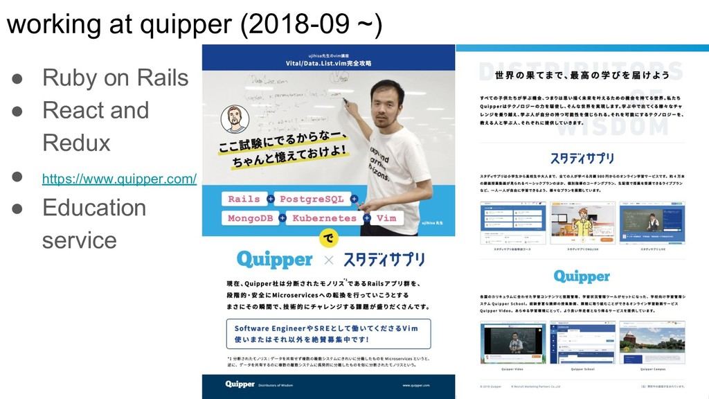 working at quipper (2018-09 ~) ● Ruby on Rails ...