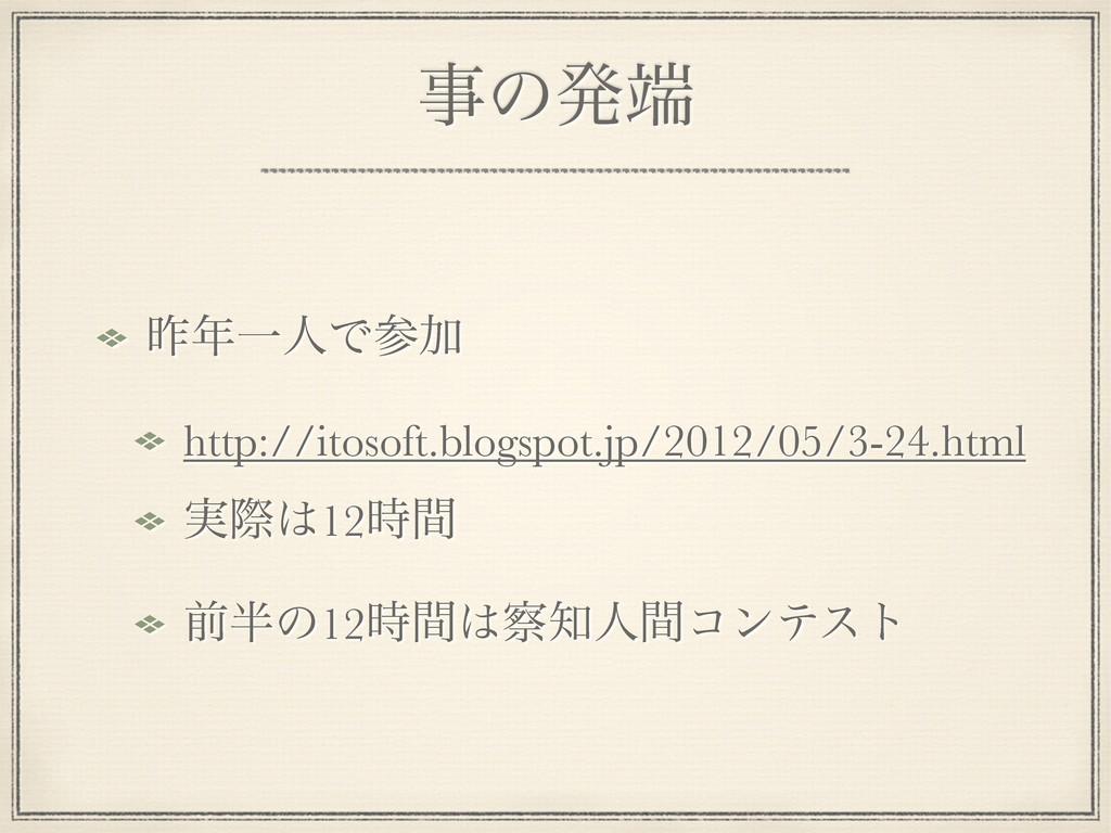 ͷൃ ࡢҰਓͰՃ http://itosoft.blogspot.jp/2012/05...