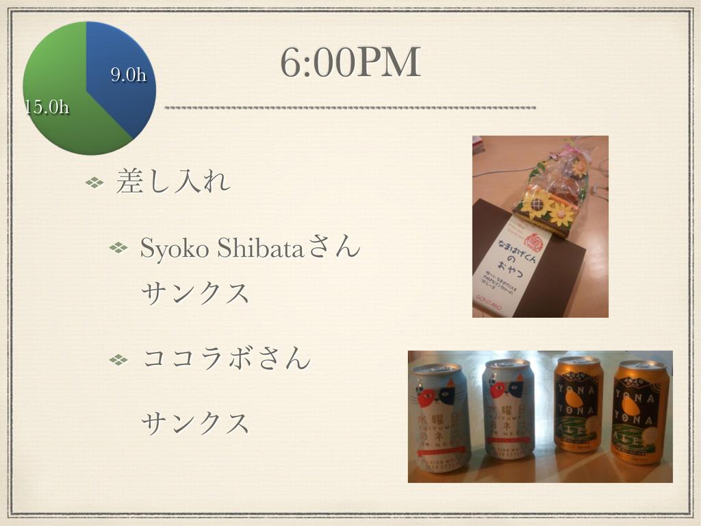 6:00PM ࠩ͠ೖΕ Syoko Shibata͞Μ αϯΫε ίίϥϘ͞Μ αϯΫε 9....