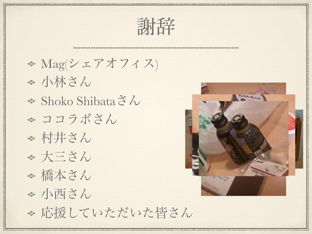 ँࣙ Mag(γΣΞΦϑΟε) খྛ͞Μ Shoko Shibata͞Μ ίίϥϘ͞Μ ଜҪ͞...