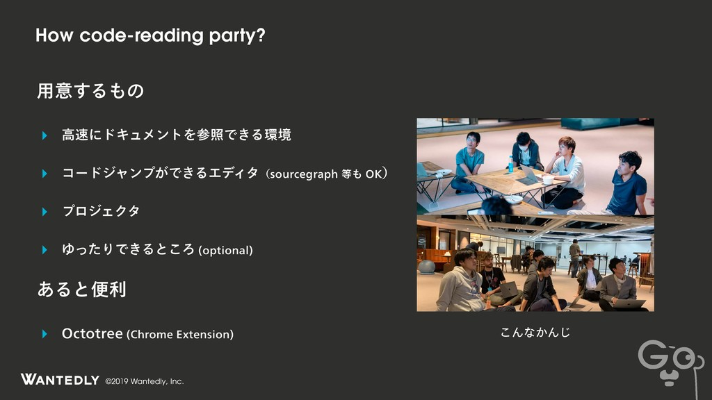 ©2019 Wantedly, Inc. How code-reading party? ༻ҙ...