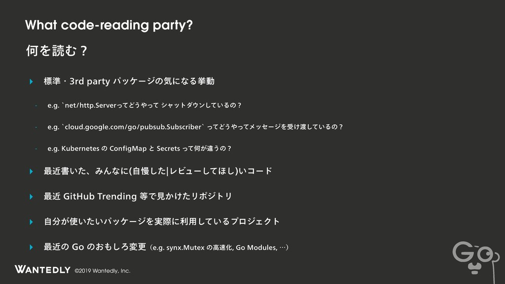 ©2019 Wantedly, Inc. What code-reading party? Կ...