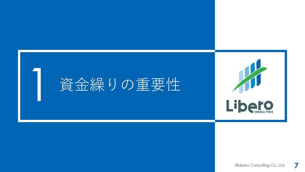 資⾦繰りの重要性 ©Libero Consulting Co.,Ltd. 7 1