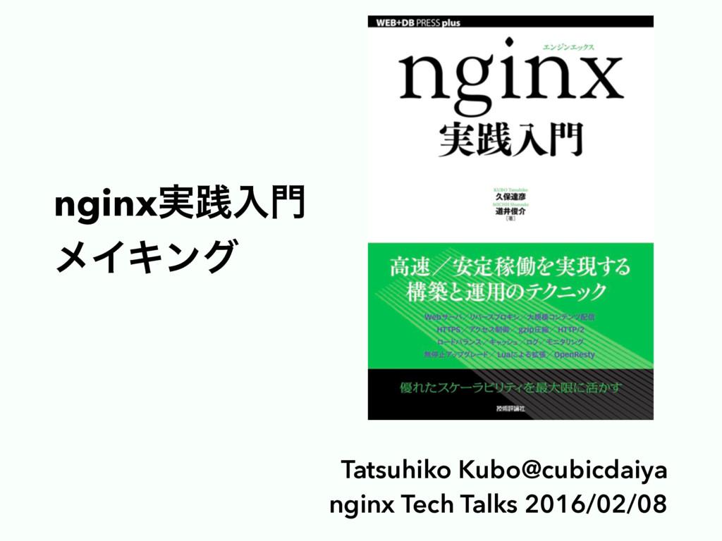 nginx࣮ફೖ ϝΠΩϯά Tatsuhiko Kubo@cubicdaiya nginx...