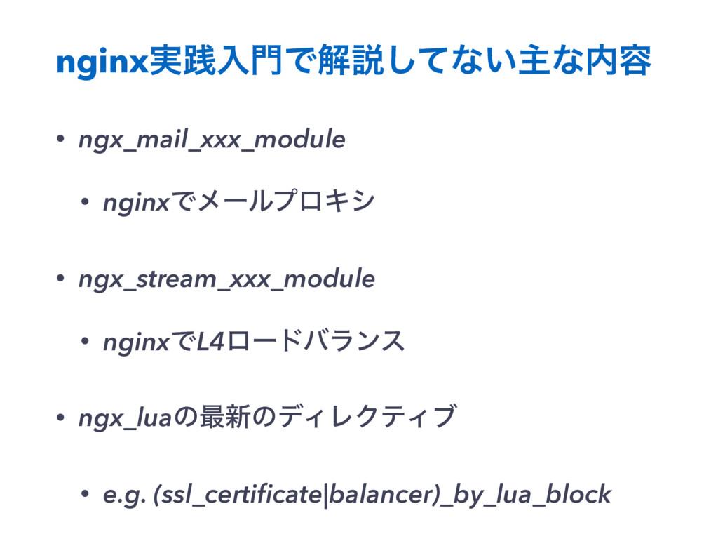 nginx࣮ફೖͰղઆͯ͠ͳ͍ओͳ༰ • ngx_mail_xxx_module • ng...