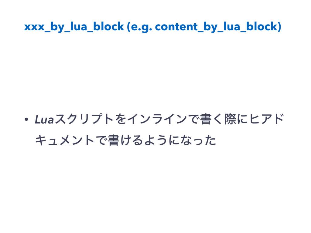xxx_by_lua_block (e.g. content_by_lua_block) • ...
