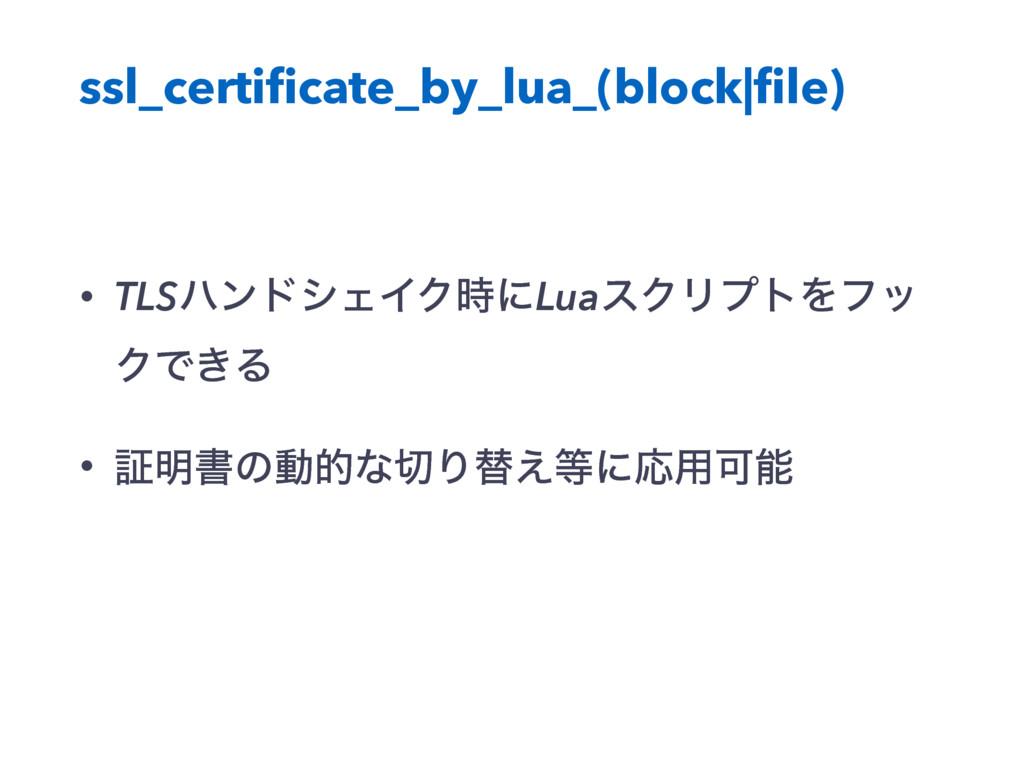 ssl_certificate_by_lua_(block|file) • TLSϋϯυγΣΠΫ...