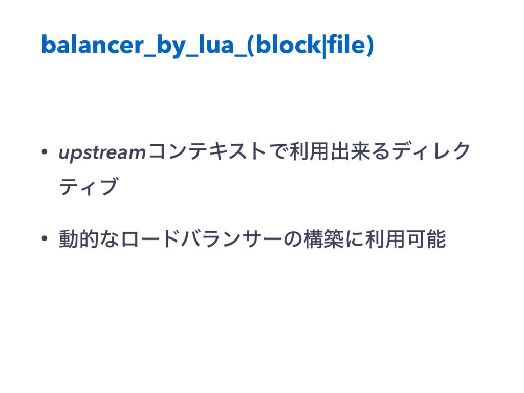 balancer_by_lua_(block|file) • upstreamίϯςΩετͰར༻...
