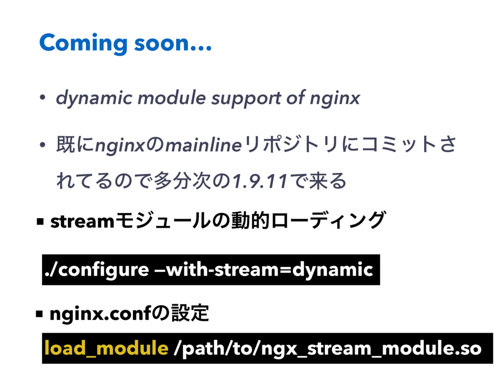 Coming soon… • dynamic module support of nginx ...