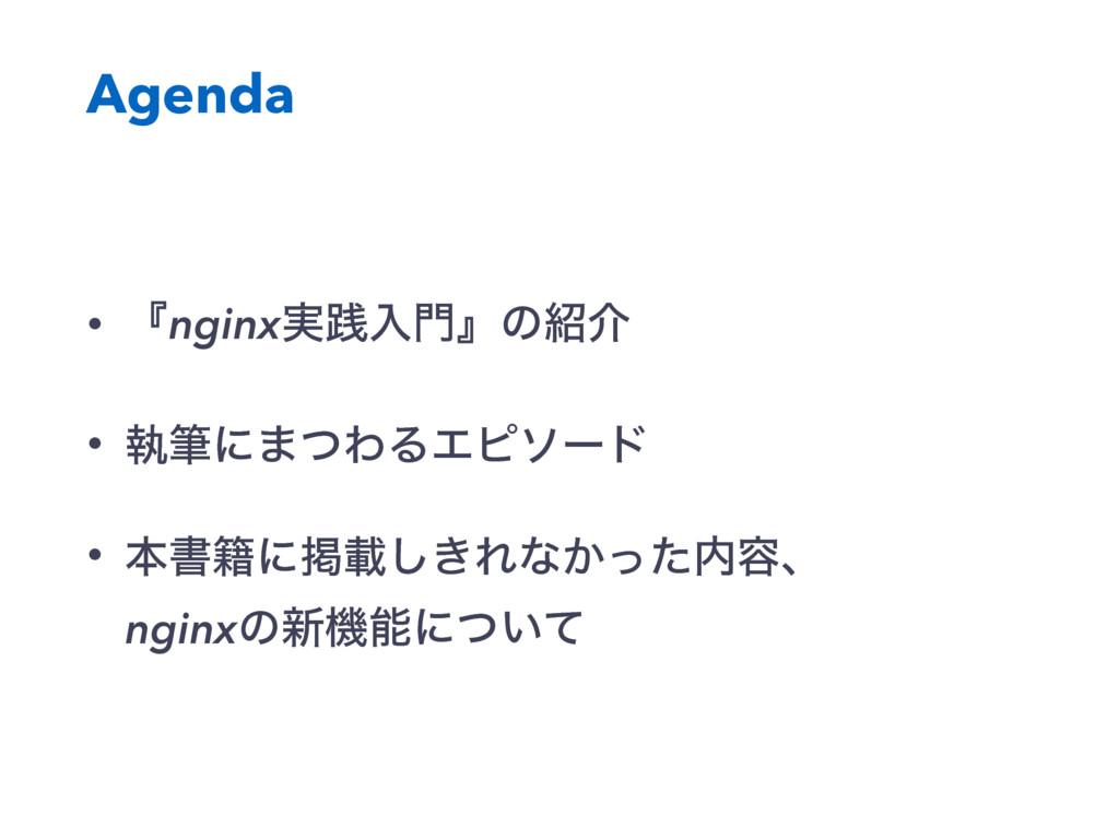 Agenda • ʰnginx࣮ફೖʱͷհ • ࣥචʹ·ͭΘΔΤϐιʔυ • ຊॻ੶ʹܝࡌ...