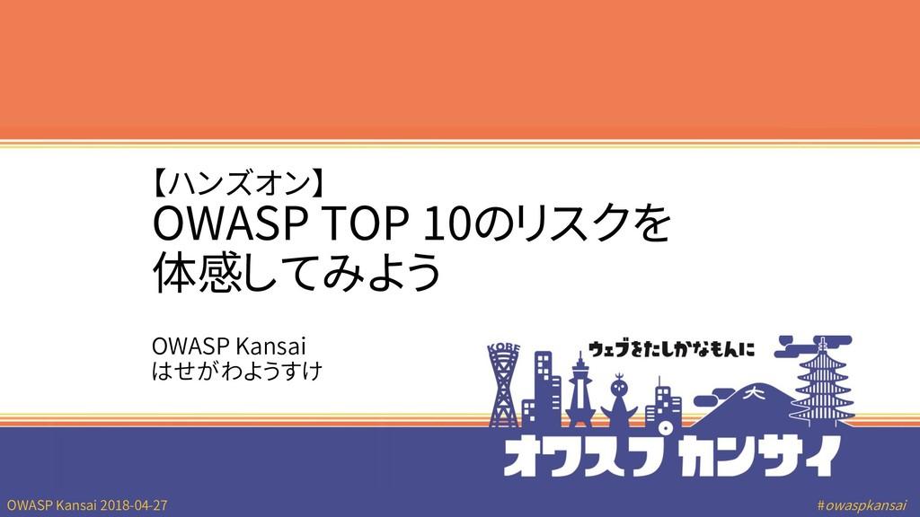 OWASP Kansai 2018-04-27 #owaspkansai 【ハンズオン】 OW...