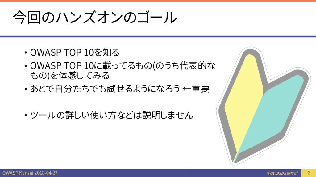 OWASP Kansai 2018-04-27 #owaspkansai 今回のハンズオンのゴ...