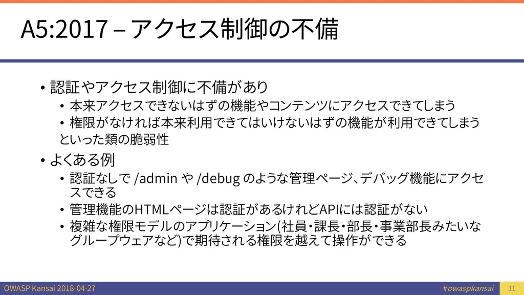 OWASP Kansai 2018-04-27 #owaspkansai A5:2017 – ...