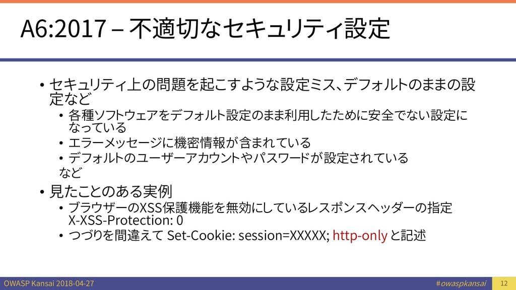 OWASP Kansai 2018-04-27 #owaspkansai A6:2017 – ...