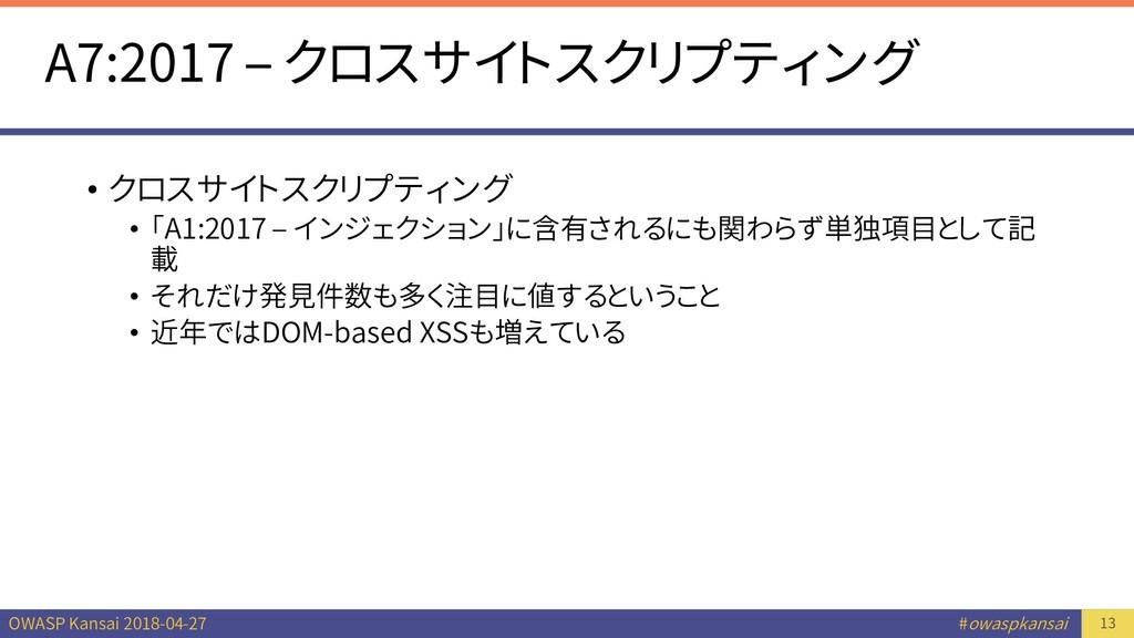 OWASP Kansai 2018-04-27 #owaspkansai A7:2017 – ...