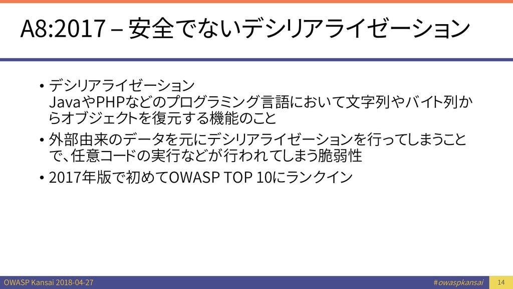 OWASP Kansai 2018-04-27 #owaspkansai A8:2017 – ...