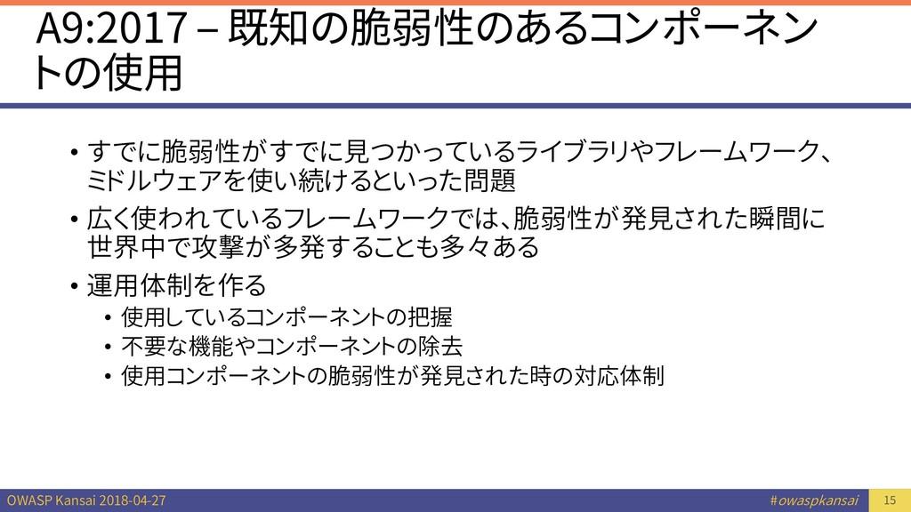 OWASP Kansai 2018-04-27 #owaspkansai A9:2017 – ...
