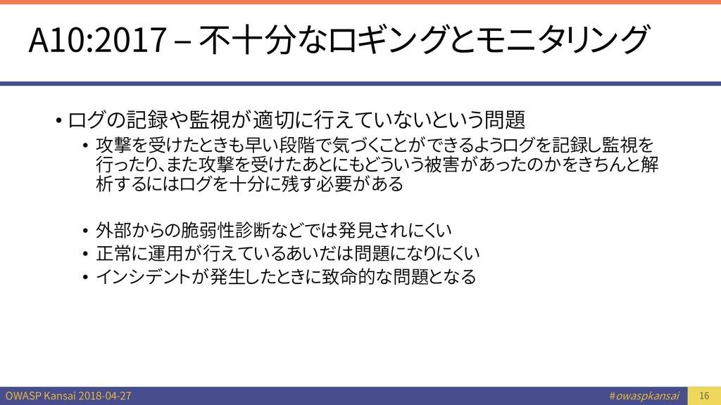 OWASP Kansai 2018-04-27 #owaspkansai A10:2017 –...