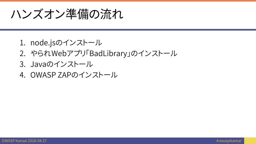 OWASP Kansai 2018-04-27 #owaspkansai ハンズオン準備の流れ...