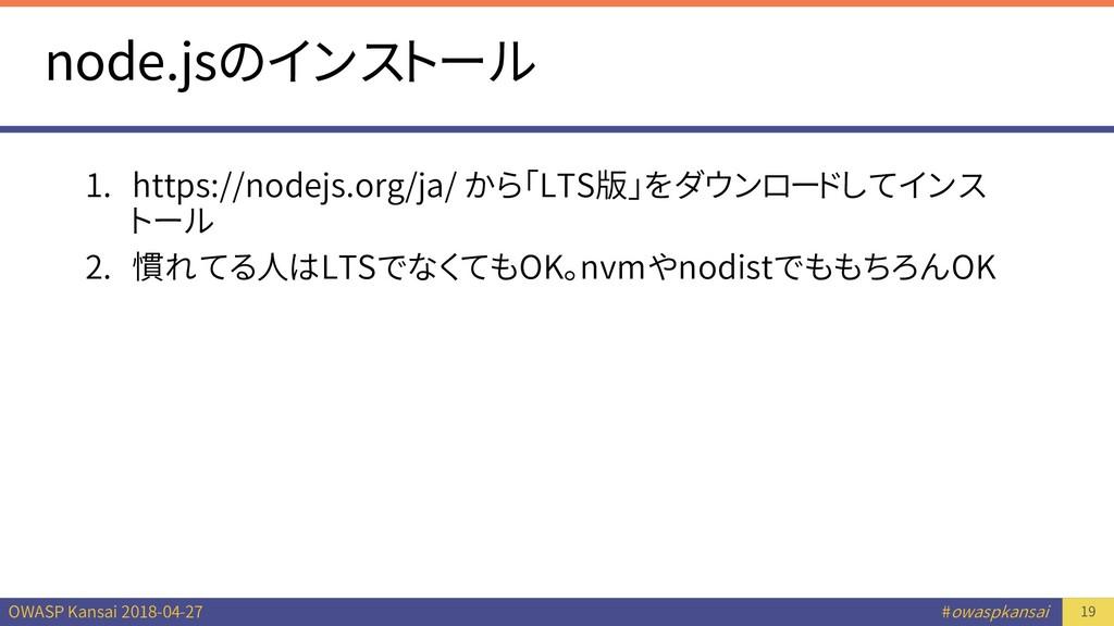 OWASP Kansai 2018-04-27 #owaspkansai node.jsのイン...