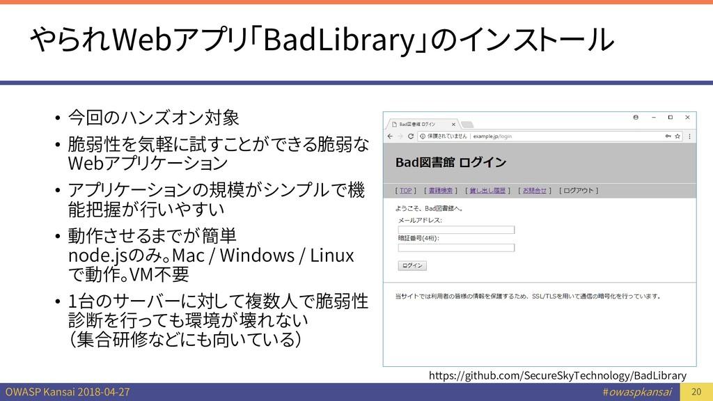 OWASP Kansai 2018-04-27 #owaspkansai やられWebアプリ「...