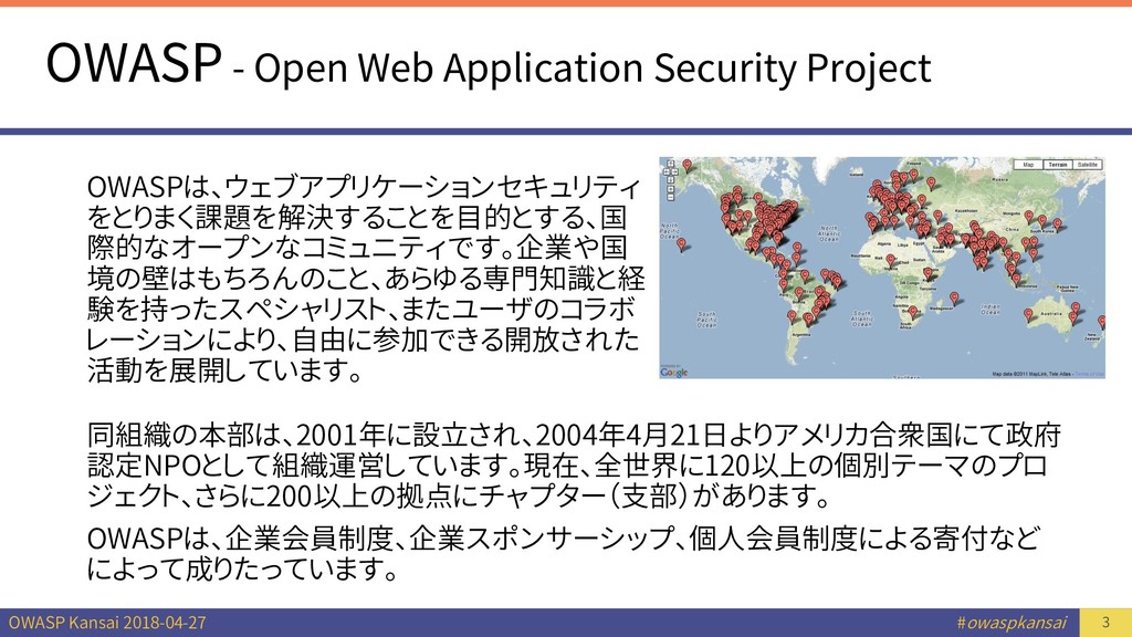 OWASP Kansai 2018-04-27 #owaspkansai OWASP - Op...
