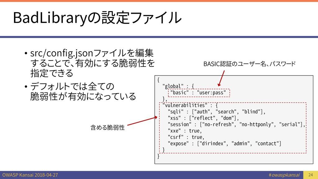 OWASP Kansai 2018-04-27 #owaspkansai BadLibrary...