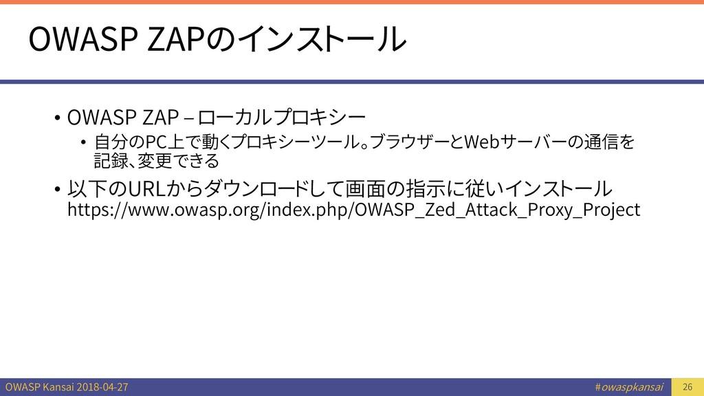 OWASP Kansai 2018-04-27 #owaspkansai OWASP ZAPの...