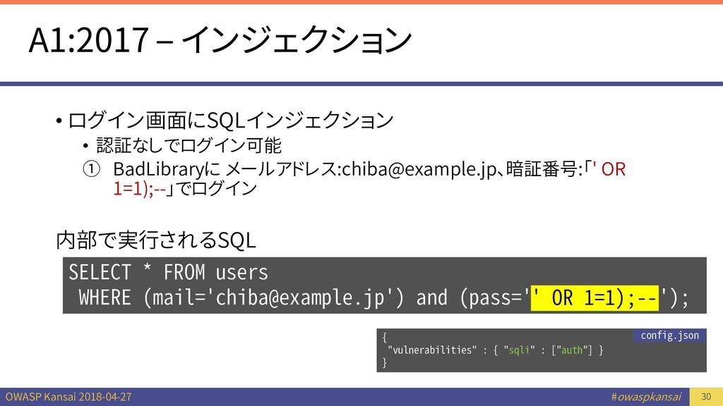 OWASP Kansai 2018-04-27 #owaspkansai A1:2017 – ...