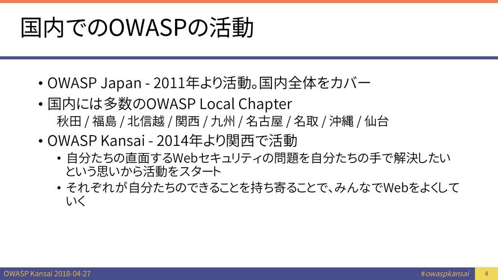 OWASP Kansai 2018-04-27 #owaspkansai 国内でのOWASPの...