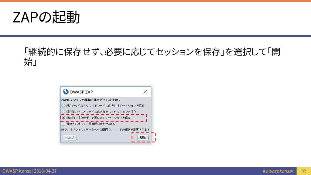 OWASP Kansai 2018-04-27 #owaspkansai ZAPの起動 「継続...