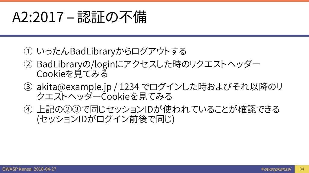 OWASP Kansai 2018-04-27 #owaspkansai A2:2017 – ...