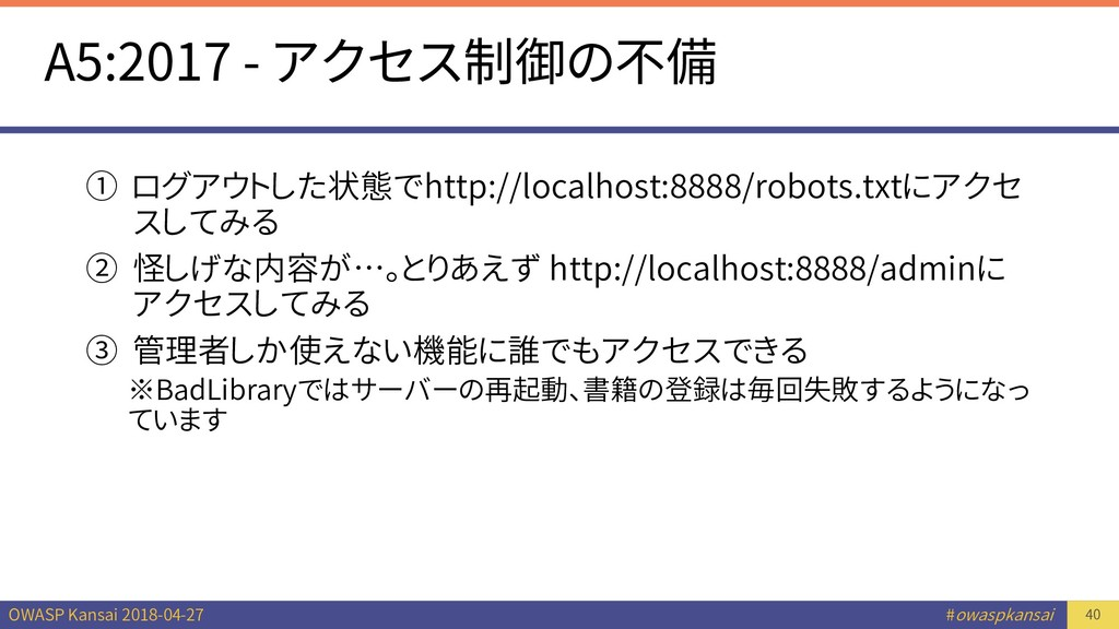 OWASP Kansai 2018-04-27 #owaspkansai A5:2017 - ...