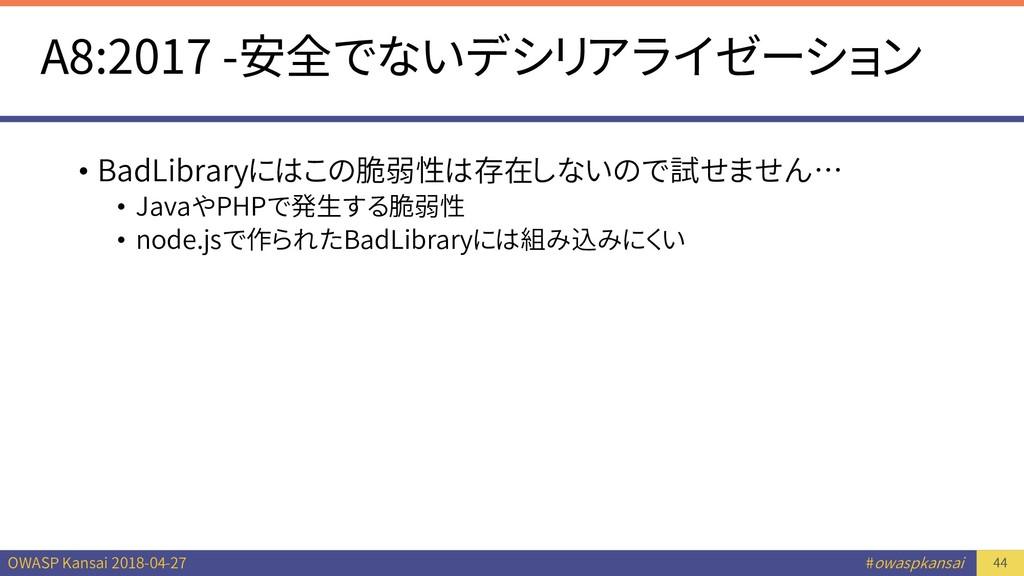 OWASP Kansai 2018-04-27 #owaspkansai A8:2017 -安...